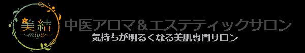 中医アロマ&エステティックサロン 美結 ~miyu~